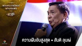 เพลง ความฝันอันสูงสุด - สันติ ลุนเผ่ |เพลงพระราชนิพนธ์ เพลงของพ่อ | Singer takes it all