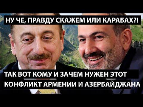 Так вот зачем и кому нужен конфликт Армении и Азербайджана...