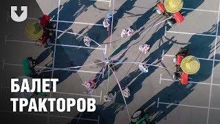 Тракторный балет на МТЗ