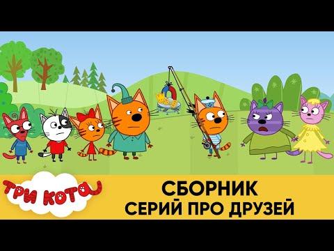 Три Кота | Сборник серий про друзей | Мультфильмы для детей 2020 - Видео онлайн