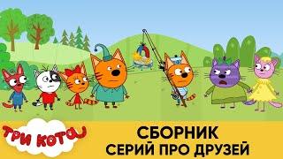 Три Кота Сборник серий про друзей Мультфильмы для детей 2020