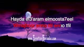 ▲ Wael Kfoury - El3'aram Elmoosta7eel ▲ Arabic Egyptian Lebanese Karaoke Song ▲