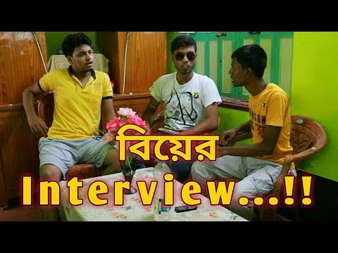 Bengali Comedy Short Film | Jamai Intereview | Bangla
