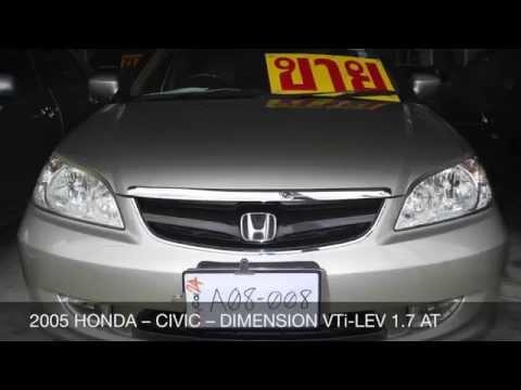 2005 HONDA -- CIVIC -- DIMENSION VTi-LEV 1.7 AT