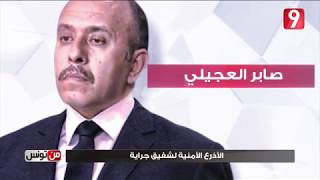 من تونس - الحلقة 1 الجزء الثاني