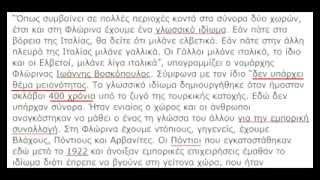 Το γλωσσικό ιδίωμα Μακεδονίας-Νομάρχης Φλώρινας