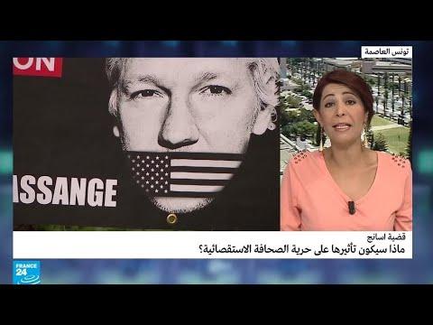 قضية أسانج.. ماذا سيكون تأثيرها على حرية الصحافة الإستقصائية؟  - نشر قبل 6 ساعة