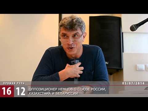 Борис Немцов: Казахстан не нужен России / 1612