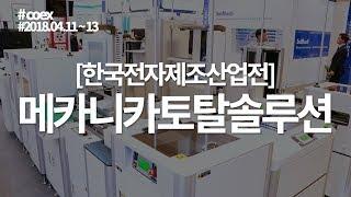 [EMK 2018 영상] 메카니칼토탈솔루션, PCB 자…