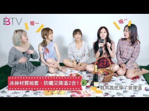 女子偶像團體也穿袖套! Twinko的野餐保養大公開,野餐前後保養很重要!|美周星聞