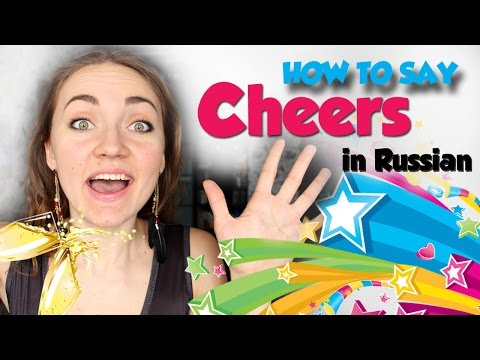 How to say CHEERS in Russian