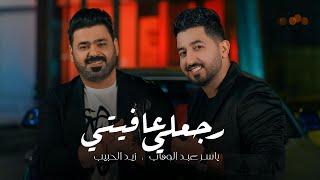 ياسر عبد الوهاب وزيد الحبيب - رجعلي عافيتي ( حصرياً ) - Alwahab & Alhabib - Rajaly Afity - 2020