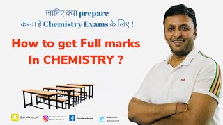 How to prepare chemistry in 5 days || Schedule for Chemistry exam - 2018