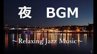 Night Jazz BGM - Relaxing Jazz Music - Chillout Music, Instrumental Music For Study,Work,Sleep