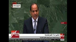 73 عاما على الدور المصري داخل أروقة الأمم المتحدة