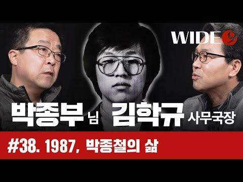 [정봉주의 전국구 시즌2] 38회 : 1987, 박종철의 삶