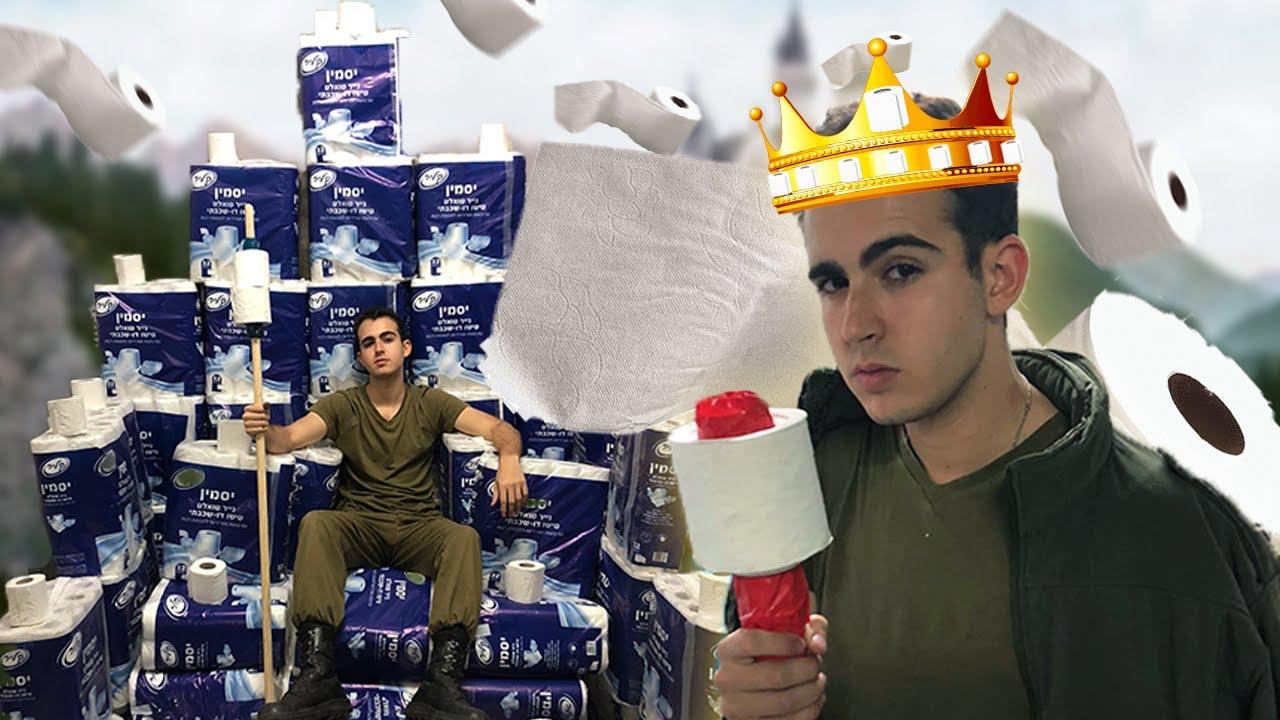 מלך נייר הטואלט!