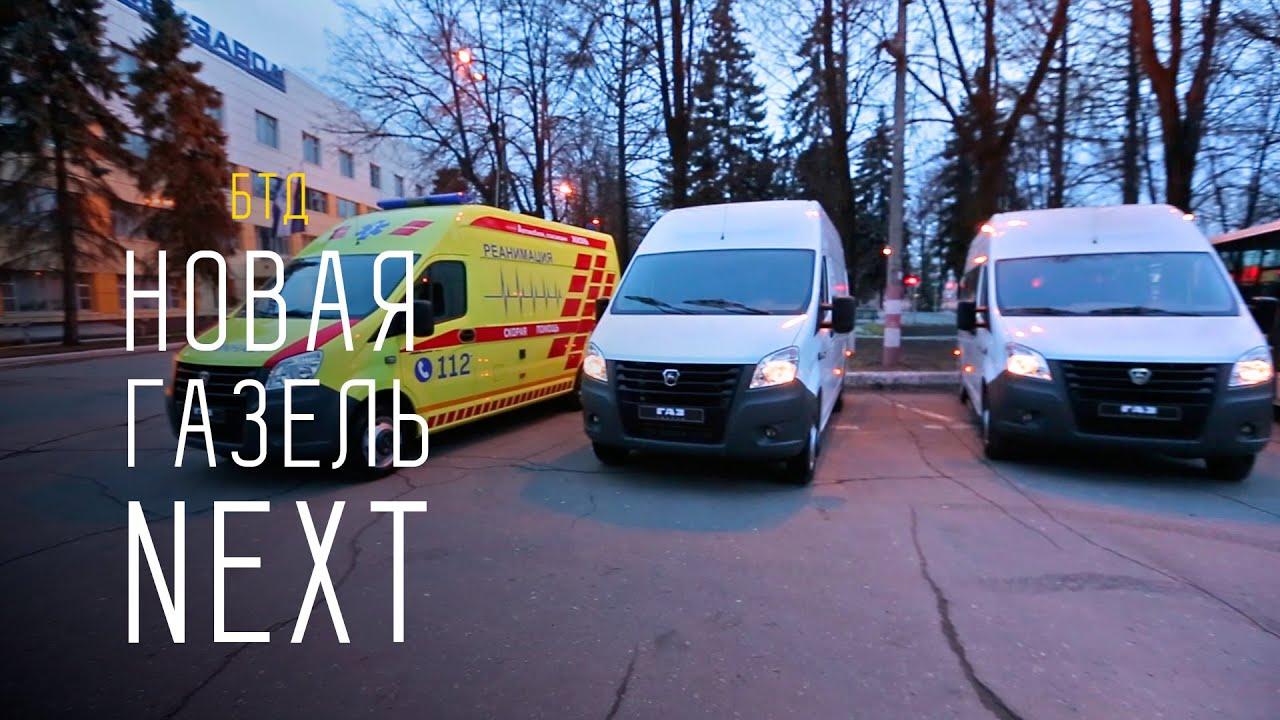 Бортовой автомобиль (3 места) · бортовой автомобиль (7 мест) · автобус газель next citiline · газель next цельнометаллический фургон (3 места).