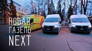 ГАЗЕЛЬ NEXT МИКРОАВТОБУС / ГАЗЕЛЬ NEXT ЦЕЛЬНОМЕТАЛЛИЧЕСКИЙ ФУРГОН