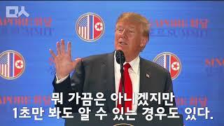 트럼프 기자회견 한글자막 버전. 기자들 말 자르며 문 대통령과 김정은 칭찬 연발