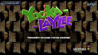 Yooka-Laylee #2