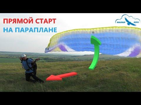 Прямой старт на параплане / Как летать на параплане? / Учебное видео / параплан Davinci CLASSIC