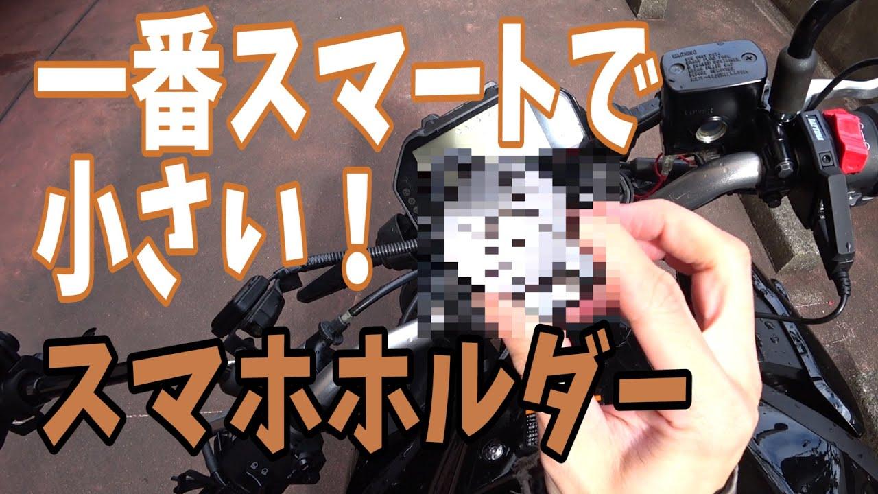 【カメラ映え!】全てのスマホホルダーの中で一番小さい!【デイトナ】