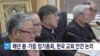 주교회의 가을 정기총회…구마 예식, 성폭력 예방 논의