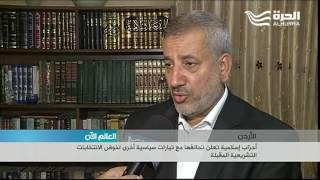احزاب اسلامية تعلن تحالفها مع تيارات سياسية أخرى لخوض الانتخابات التشريعية في الاردن