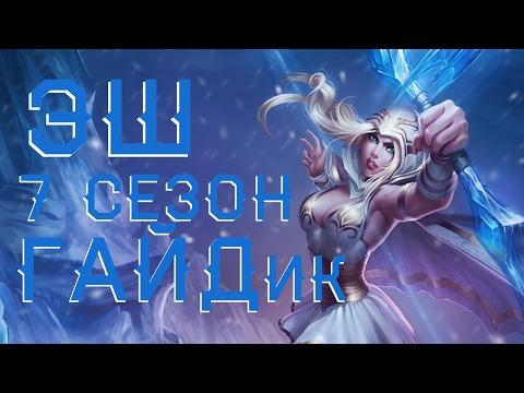 видео: league of legends - ashe (Эш) АДК 7 Сезон, патч 7.2