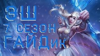 League of Legends - Ashe (Эш) АДК 7 Сезон, патч 7.2