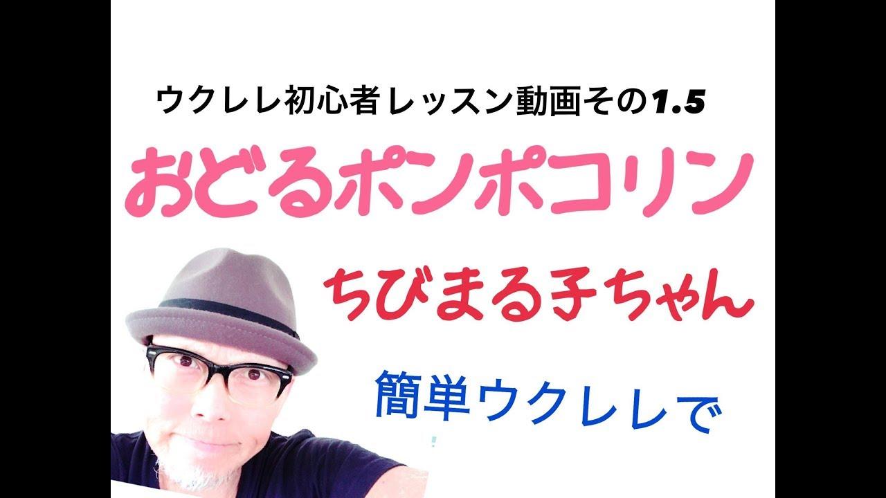 ウクレレ初心者レッスン 1.5「おどるポンポコリン」をたった4つの簡単コードで!【コード付】(w/subtitles)