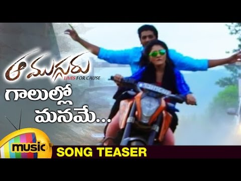 Gaalullo Maname Song Teaser | Aa Mugguru 2016 Latest Telugu Movie Songs | Ranjith | Chanti | Sarayu