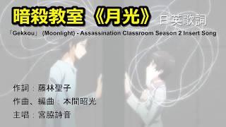 Assassination Classroom Moonlight Interlude Chinese English Japanese Lyrics 3 Years Group E Gekkou lyrics Moonlight-Assassination Classroom Season 2 Insert Song