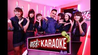 HITZ Karaoke ฮิตซ์คาราโอเกะ ชั้น 23 EP.56 BNK48 - Reborn