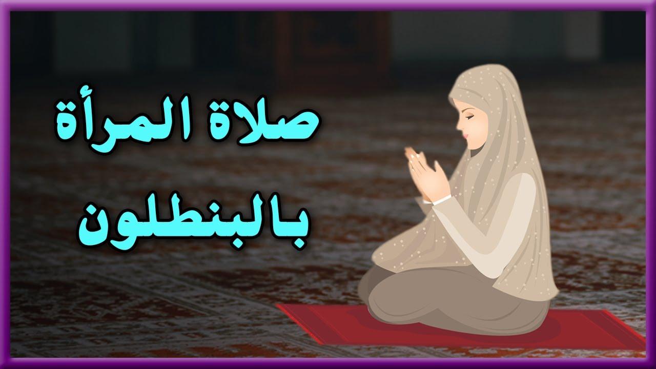 هل يجوز للمرأة الصلاة بالبنطلون السروال Youtube