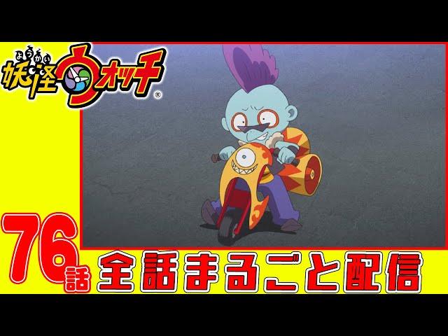 【妖怪ウォッチアニメ】第76話「コマさんといく〜はじめてのスポーツクラブ〜(#3)」「妖怪 爆音ならし」「ぶようじんサマーフェス」