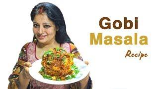 Gobi Masala Recipe | Tasty and Easy | Samta Sagar