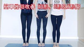 [ENGLISH SUB]簡單幾招改善XO形、O型及X形腳-防止膝痛,美化腳形及減少腿部壓力//ft.Grace u0026裕美
