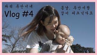 [파리 육아 일상 Vlog#4] 파리에도 봄이 왔어요,…