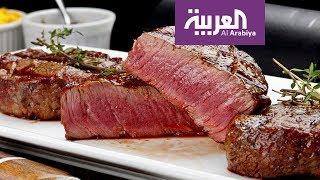 دراسة أمريكية توضح كمية اللحوم التي يجب تناولها أسبوعيا