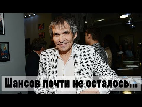 Шансы на исходе… Новости о состоянии Бари Алибасова
