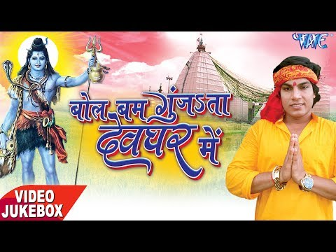 बोल बम गूँजता देवघर में - Bol Bum Gunjata Devghar - Mohan Rathod - Video Jukebox - Kanwar Geet
