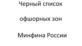 Черный список офшорных зон Минфина(Черный список офшорных зон Минфина., 2015-02-15T10:14:16.000Z)