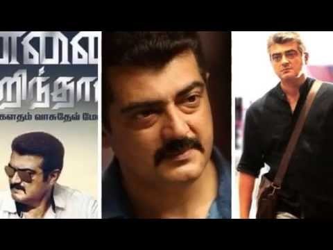 Yennai Arindhaal Thalla 55 Teaser Motion picture