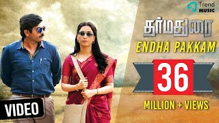 Dharmadurai - Endha Pakkam  Video Song | #NationalAward |  Vairamuthu | Yuvan Shakar Raja