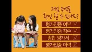 [한국보육진흥원 홍보] 어린이집 평가인증 결과 공표