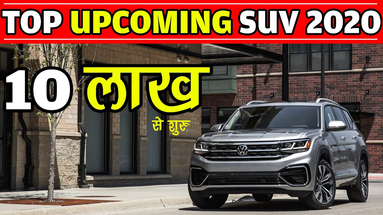 Upcoming Suv In India 2020 Under 10 Lakhs To 12 Lakhs Upcoming Cars India 2020 Youtube
