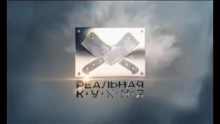 Реальная кухня. Выпуск 1. 12.05.2014