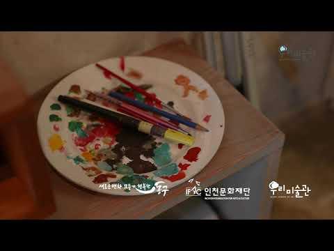 [우리미술관] '다시 봄2'展 온라인 전시 영상